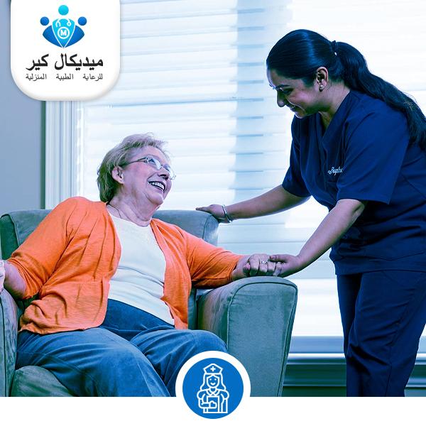خدمة التمريض المنزلي - ميديكال كير للرعاية الصحية المنزلية
