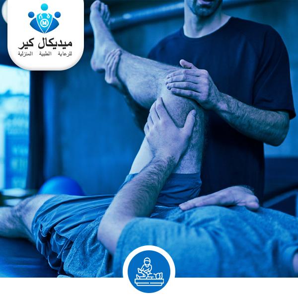 خدمة العلاج الطبيعي بالمنزل - ميديكال كير للرعاية الصحية المنزلية