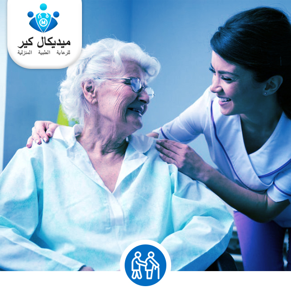 خدمة رعاية المسنين بالمنزل - خدمة العلاج الطبيعي بالمنزل - ميديكال كير للرعاية الصحية المنزلية