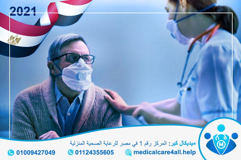 التمريض المنزلي في مصر 2021 - ميديكال كير للرعاية الصحية المنزلية