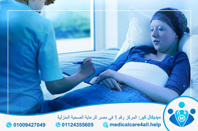 تمريض منزلي لمرضى السرطان - ميديكال كير للتمريض المنزلي