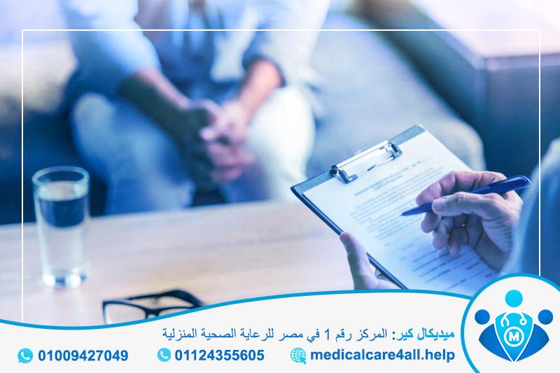 دكتور امراض نفسية كشف منزلي - ميديكال كير للكشف الطبي المنزلي