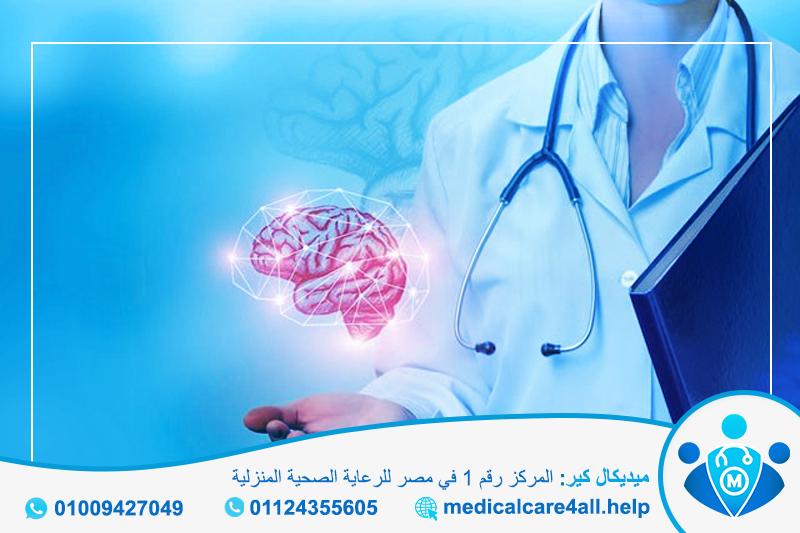 دكتور مخ وأعصاب كشف منزلي - ميديكال كير للكشف الطبي المنزلي