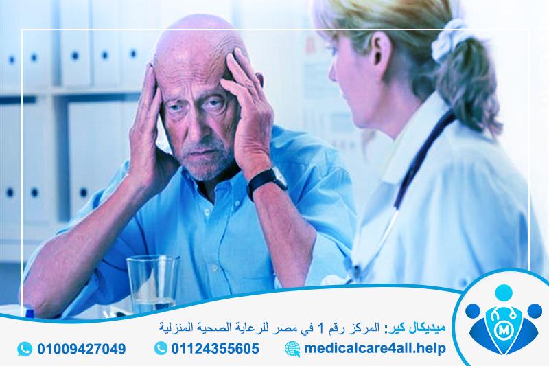 المشاكل الصحية والنفسية للمسنين، وعلاجها - ميديكال كير للرعاية الصحية المنزلية