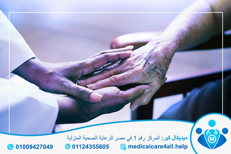 رعاية المسنين بالمنزل تعريفها، أهميتها، وأسعارها - ميديكال كير للرعاية الصحية المنزلية